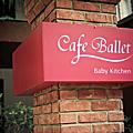 芭蕾咖啡 BK二館