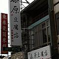 2013.07.18.19-雲林劍湖山世界之王子大飯店