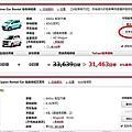 151228Nippon Rent a Car