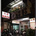 1007汕頭沙茶火鍋