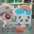 20140104~05    松山文創、亂逛、動物園 with  二姐