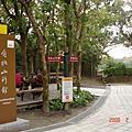 2008.02角板山之旅