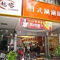 桃福日式涮涮鍋