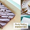 Candy Wedding 幸褔蛋糕系列