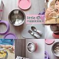 【育兒】美國little.b 316不鏽鋼餐碗