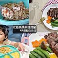 【美食/網購】UP運動吃沙拉
