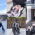 【育兒/好物】Chicco Goody魔術推車