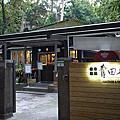 20111120青田七六