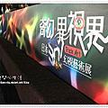 2012-12 奇幻異世界 日本3D幻視藝術展