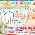 2013-07 Angel Key 挑痘身體無瑕噴霧