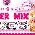 2014-05 卡滋 Super Mix 彩虹爆米花