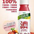 2014-06 波蜜100%紅色濃蔬果汁