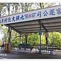 2015-05 南投晶園休閒渡假村