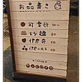 2015-10 micoro 日本人開的可樂餅 日式炒麵店