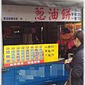 2015-11 激推!! 民雄福樂村市場內超好吃蔥油餅