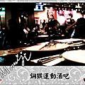 夜店〔運動酒吧〕