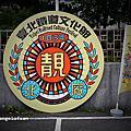 台北機廠。鐵道文化節