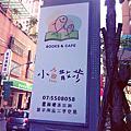 20121111高雄「小魚散步」