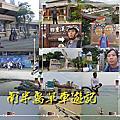 南半島單車遊記[20110402-03]