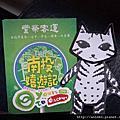2008.06.14南投-魚池嬉遊記.九族文化村