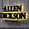 艾倫狄克森 Allen Dickson Cafe & Restaurant