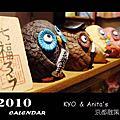 2010個人桌曆