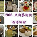 台中酒侍餐館