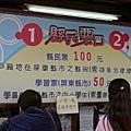 0310花果夢幻樂園