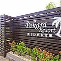 波卡拉度假會館