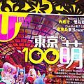 U雜誌/醜比頭