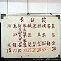 <台北美食> 大三元豆漿,太晚來吃不到喔!