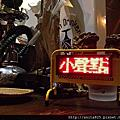 【Bar】高雄❤️小聲點酒館 Hush Drinker
