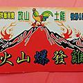 火山爆發雞