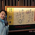 2006 名古屋