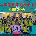 【印心佛法禪修見證發表會】東區會館也來倒數囉!