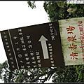 990121內湖清香果園