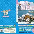 2009台南歷險記