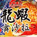 DEC. 3 蓋世達人 龍蝦沙拉