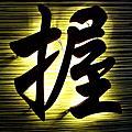 APR. 17 江戶龍壽司