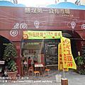 綠洲西餐廳