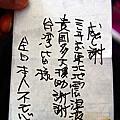 20140630-日本大阪奈良神戶之旅-Day4