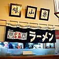 樂山娘台北總店