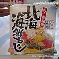 2013夏北海道2