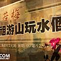 2008.12.13李若梅個展開幕式