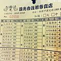 2009.08.09板橋鴉片粉圓&國光雞排