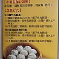 美食嚐鮮(中台灣)-103年中興新村黃媽媽小籠包