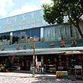 美食嚐鮮(北台灣)-106年鶯歌168陶瓷藝術中心、鶯歌美食:厚道飲食店