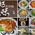 美食嚐鮮(南台灣)-106年台南美食:正宗蘭州純手工拉麵、好味乾拌麵、莉莉水果店