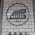 美食嚐鮮(北台灣)-106年台北萬華星巴克艋舺門市
