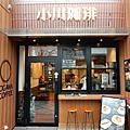 日本京都-107年京都咖啡館-INODA COFFEE+% Arabica Kyoto 冠軍咖啡+小川珈琲Ogawa Coffee+Yojiya Ca